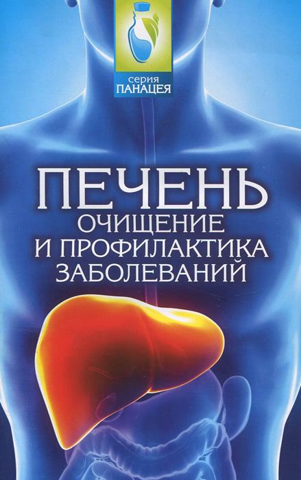 Печень. Очищение и профилактика заболеваний ( 978-5-222-23597-3 )