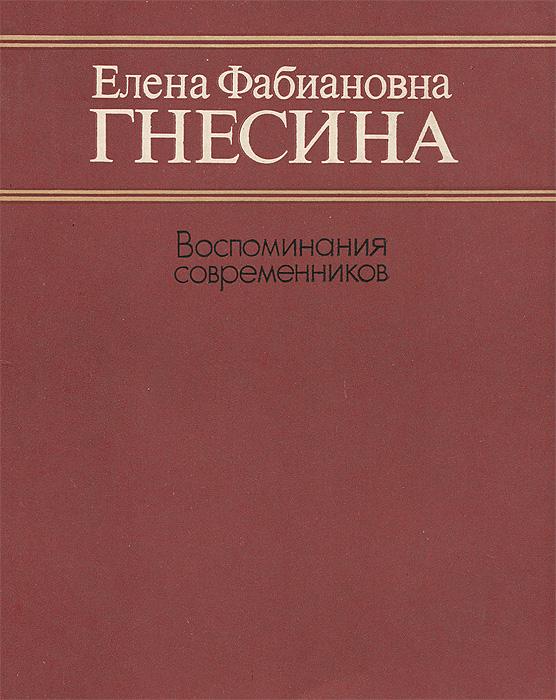 Елена Фабиановна Гнесина. Воспоминания современников