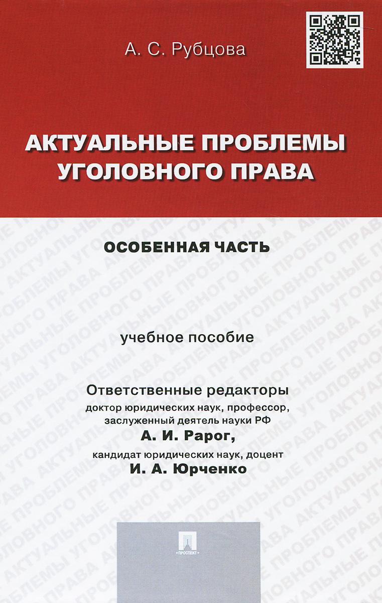 Актуальные проблемы уголовного права. Особенная часть. Учебное пособие для магистрантов