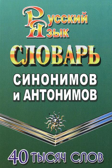 Словарь синонимов и антонимов русского языка ( 978-5-906710-13-0 )