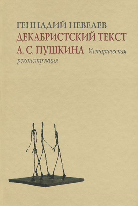 Декабристский текст А. С. Пушкина. Историческая реконструкция
