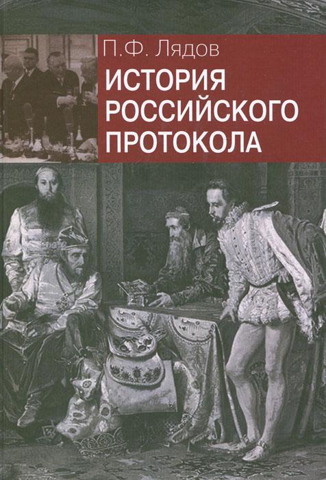История российского протокола ( 978-5-7133-1486-6 )