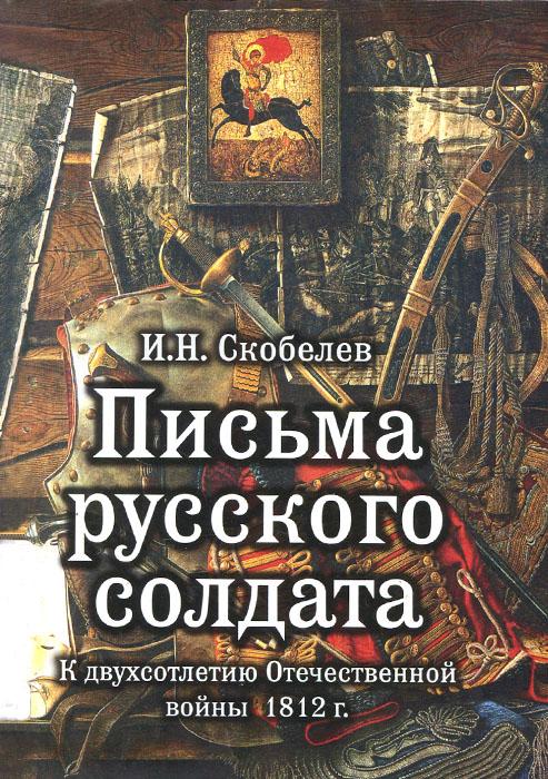 Письма русского солдата. К двухсотлетию Отечественной войны 1812 г.