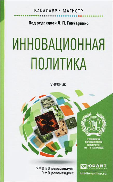 Инновационная политика. Учебник