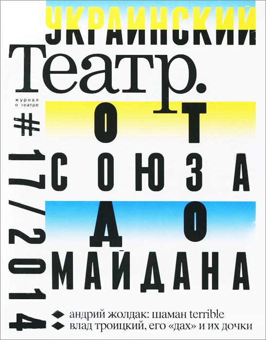 Театр, №17, июль 2014