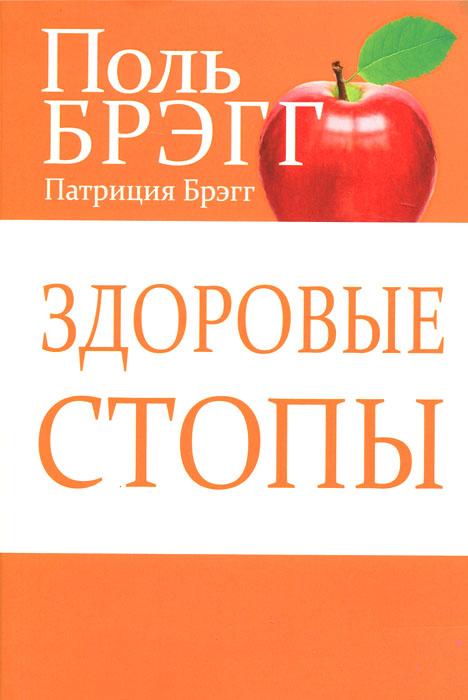 Здоровые стопы ( 978-985-15-2481-1 )