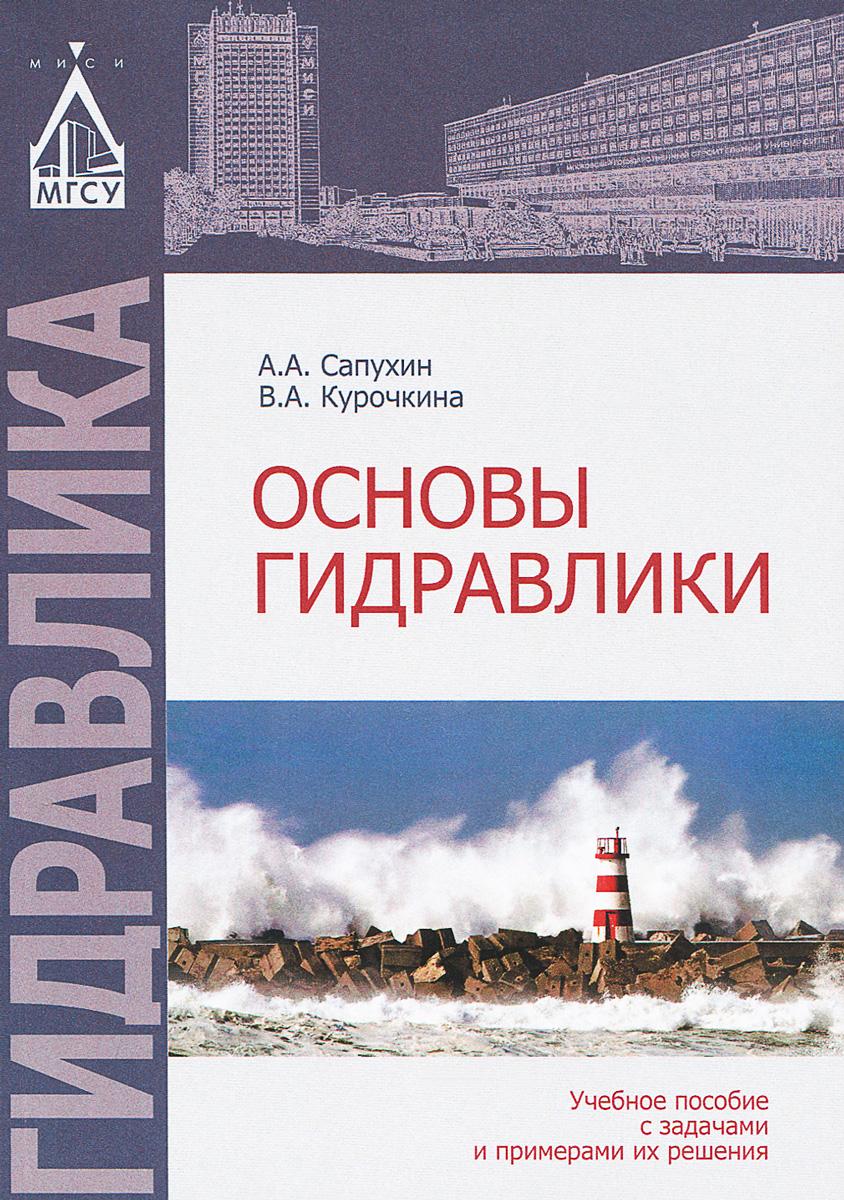 Основы гидравлики. Учебное пособие ( 978-5-7264-0915-3 )