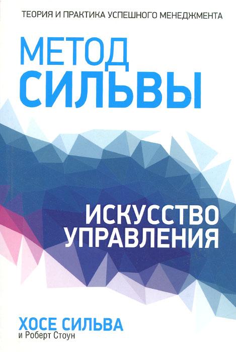 Метод Сильвы. Искусство управления ( 978-985-15-2473-6 )