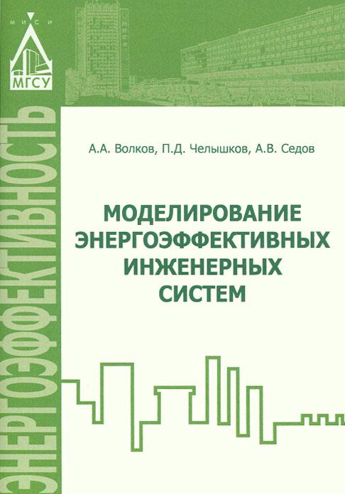 Моделирование энергоэффективных инженерных систем