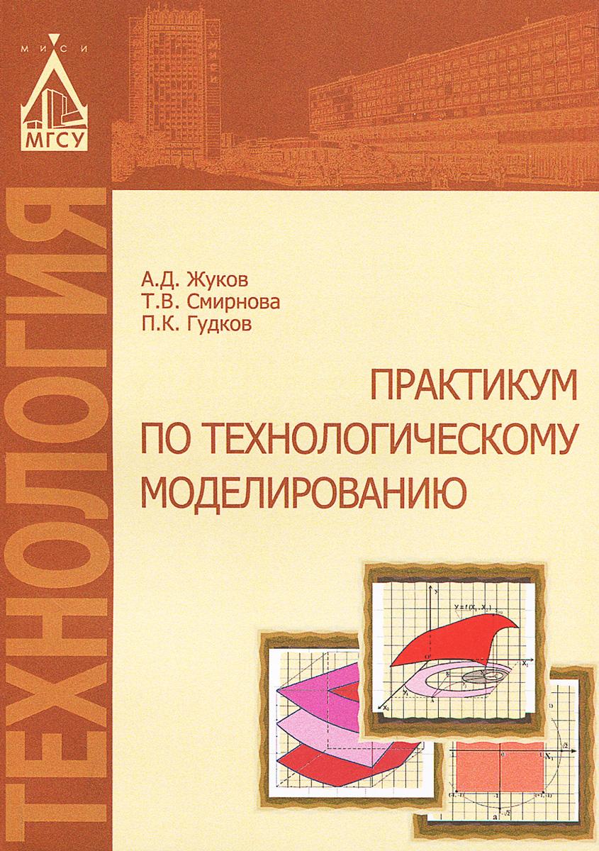 Технологическое моделирование. Практикум ( 978-5-7264-0903-0 )