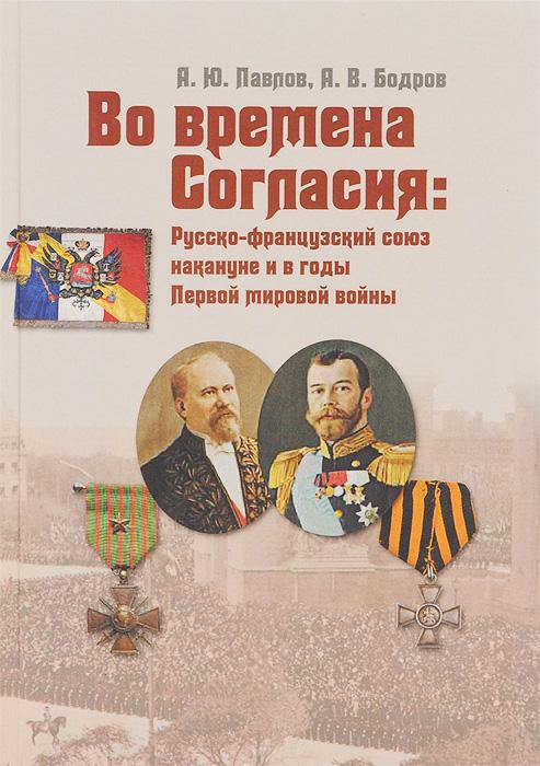 Во времена Согласия. Русско-французский союз накануне и в годы Первой мировой войны ( 978-5-88812-670-7 )