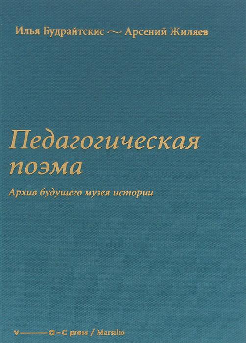 Педагогическая поэма. Архив будущего музея истории