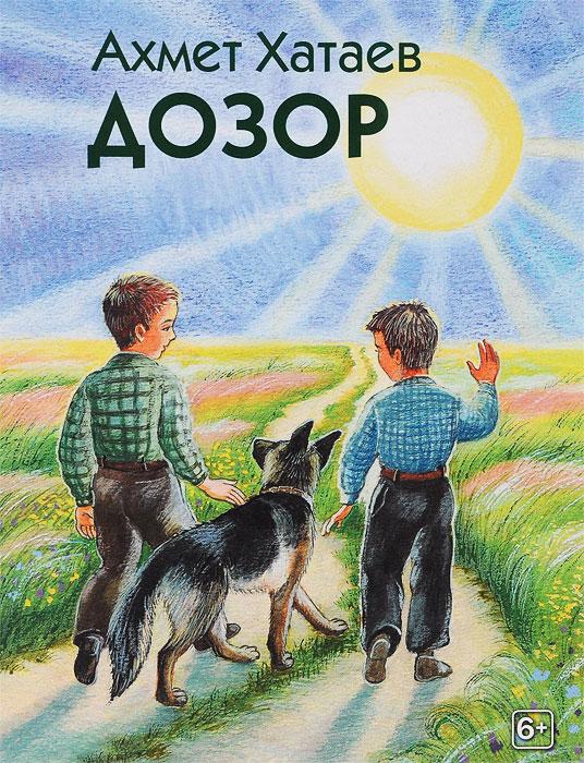 Дозор12296407ДОЗОР - это казахстанский цикл рассказов о детях послевоенной поры, которые жили и росли в степном селе Зенковка. У этих детей было трудное детство, но они не жаловались на судьбу и не плакали, когда им было холодно или голодно. Закаленные ветрами суровой степи, они мыслили как-то не по-детски и очень часто не по-детски поступали. Наверное, поэтому быстро взрослели и становились рядом с родителями, которым суждено было поднимать казахстанскую целину. Это книга о детях и для детей школьного возраста и в не меньшей степени для их родителей.