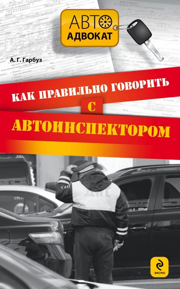 Как правильно говорить с автоинспектором. 3-е изд., испр. и доп. ( 978-5-699-65212-9 )