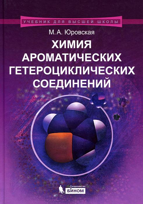 Химия ароматических гетероциклических соединений. Учебное пособие ( 978-5-9963-0537-7 )