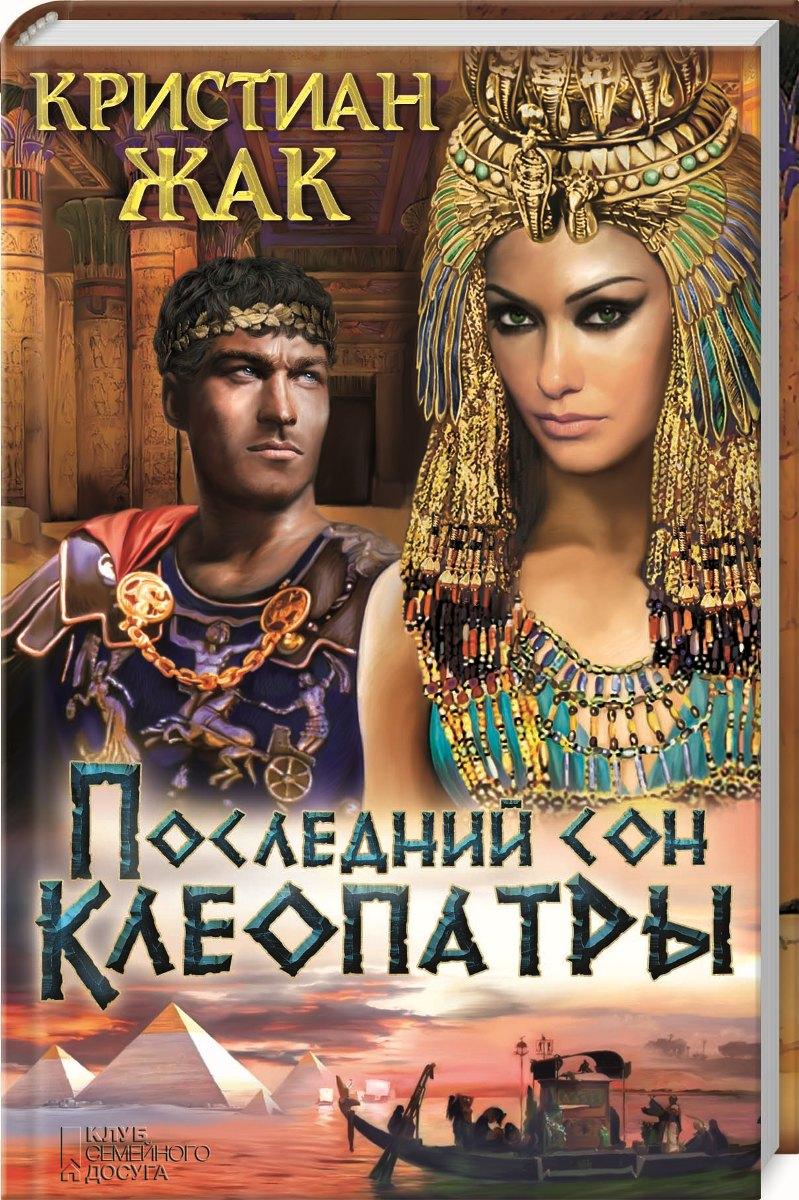 Последний сон Клеопатры