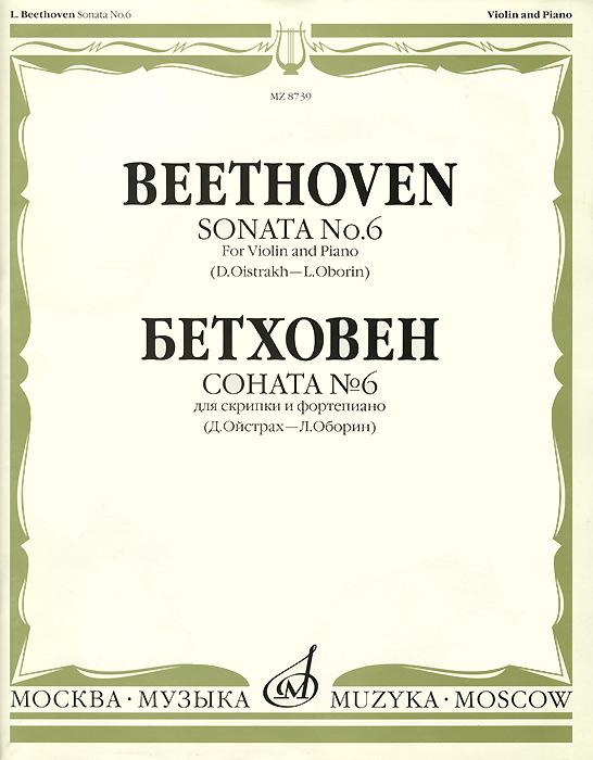 ��������. ������ �6 ��� ������� � ���������� / Beethoven: Sonata �6 for Violin and Piano