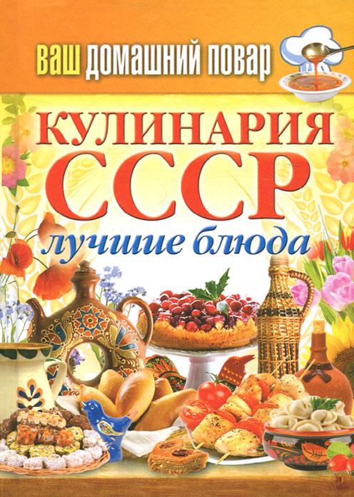 Кулинария СССР. Лучшие блюда