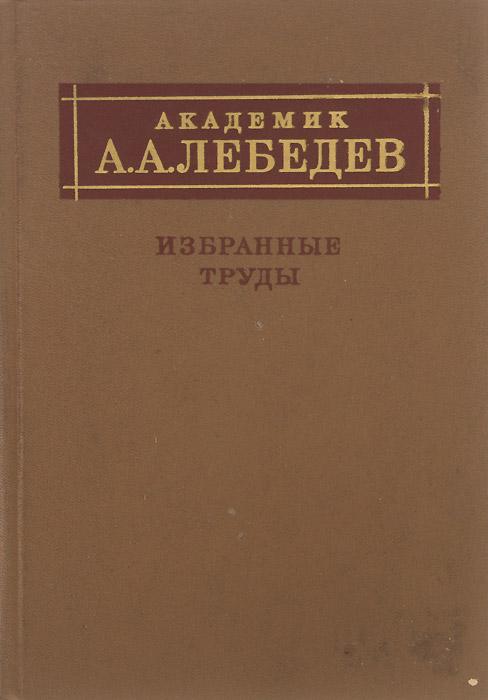 Академик А. А. Лебедев. Избранные труды