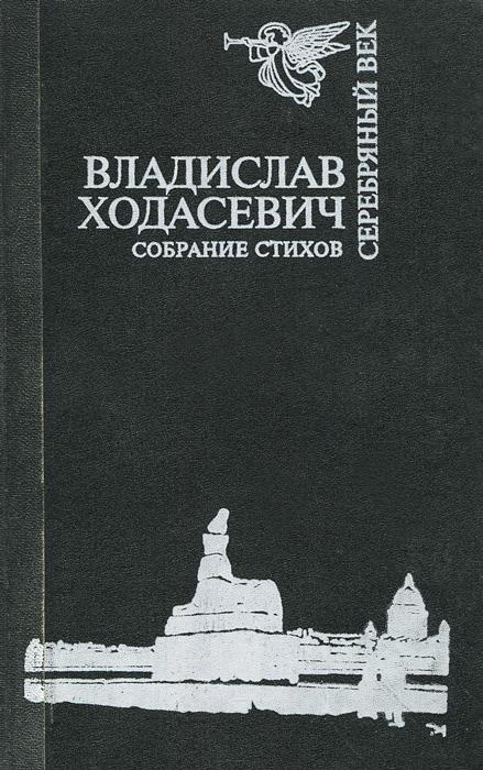 Владислав Ходасевич. Сборник стихов
