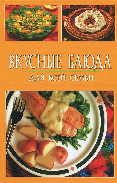 Рецепты на каждый день. Вкусные блюда для всей семьи