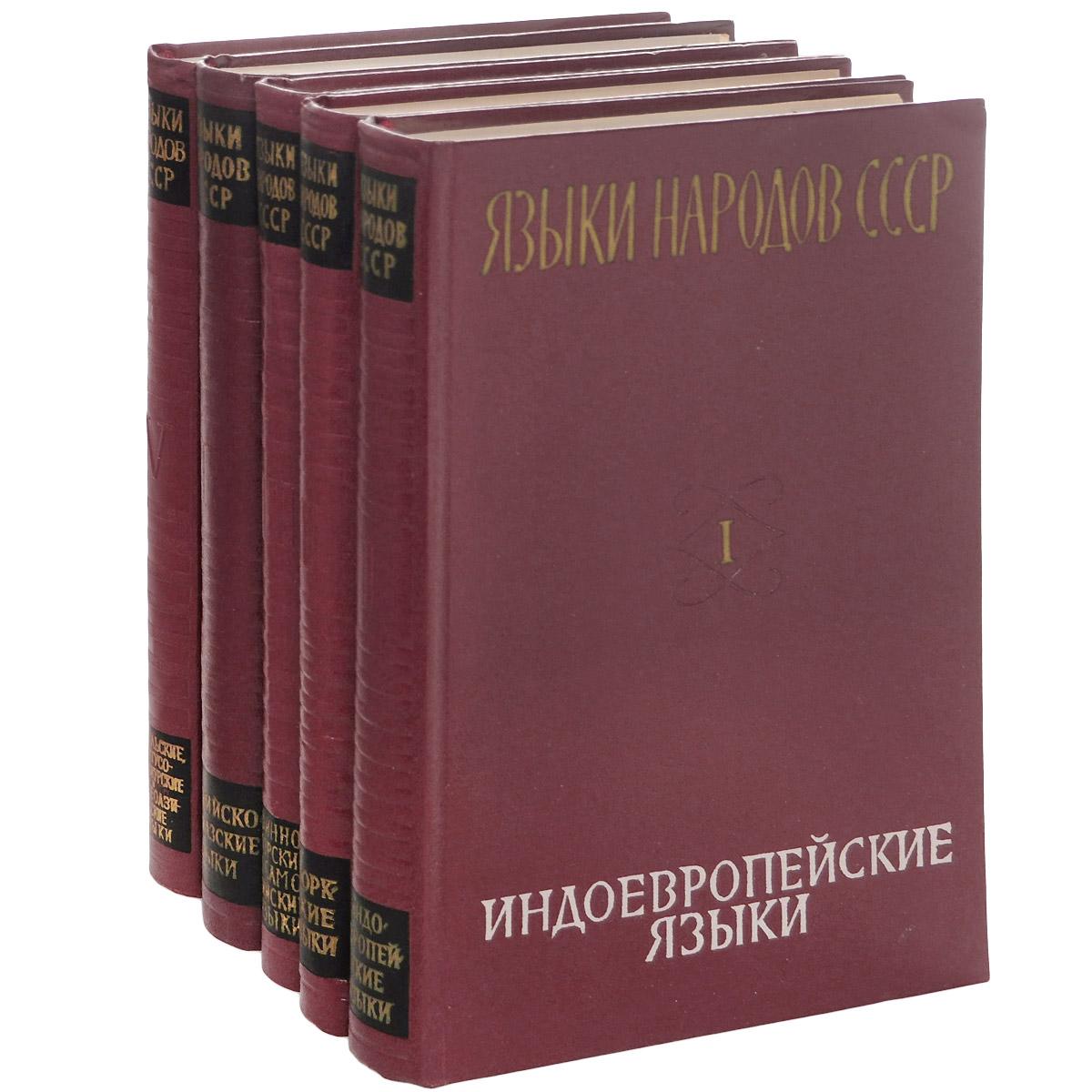Языки народов СССР. В 5 томах (комплект)