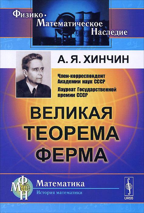 Великая теорема Ферма ( 978-5-9710-1910-7 )