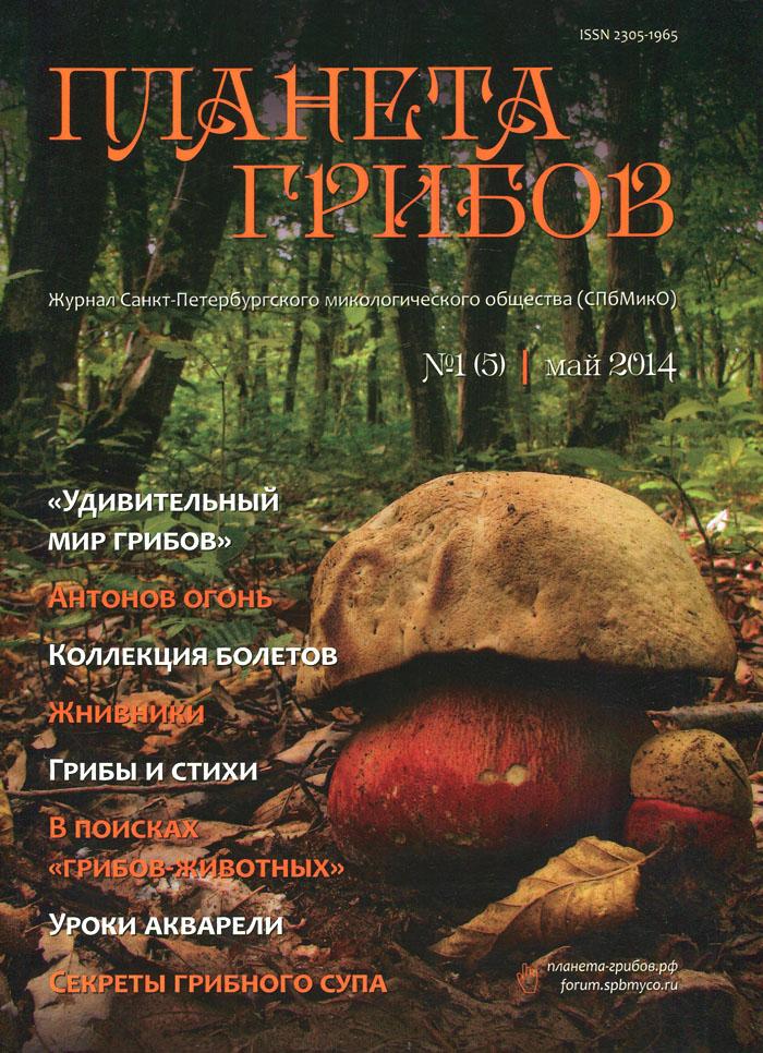 Планета грибов, №1(5), май 2014