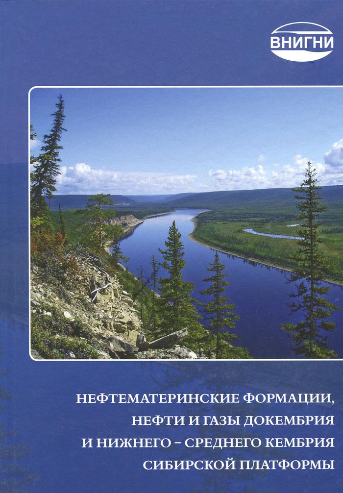 Нефтематеринские формации, нефти и газы докембрия и нижнего – среднего кембрия Сибирской платформы