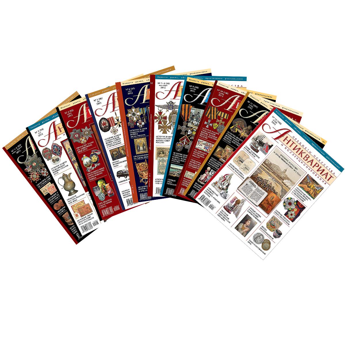 Антиквариат, предметы искусства и коллекционирования, №1-12, 2012 (годовой комплект)