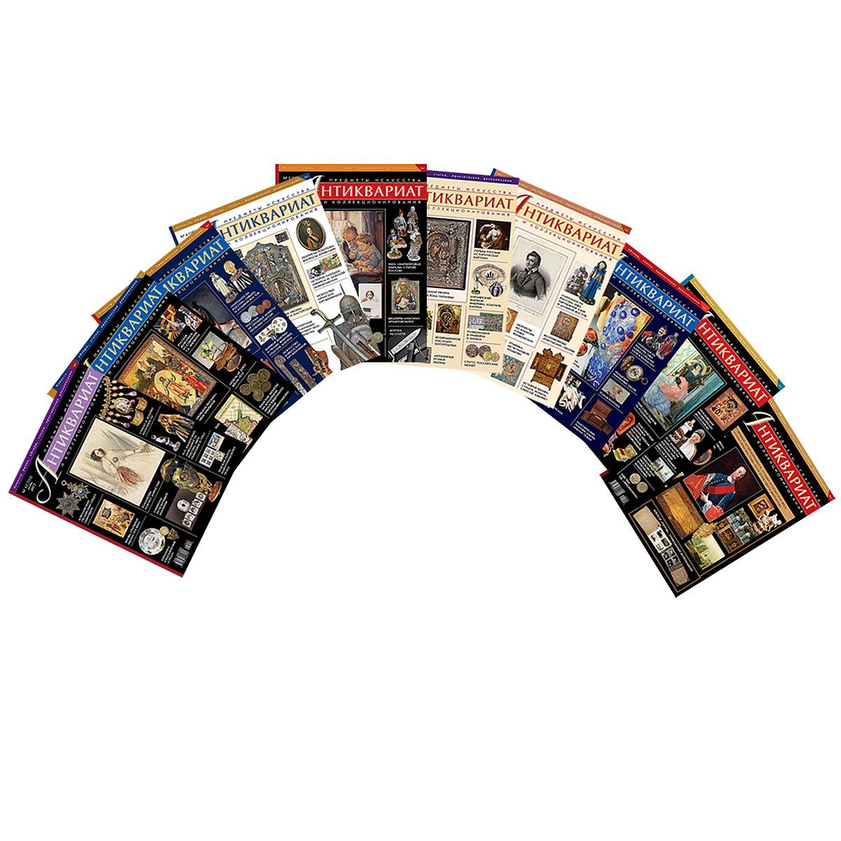 Антиквариат, предметы искусства и коллекционирования, №1-12, 2013 (годовой комплект)