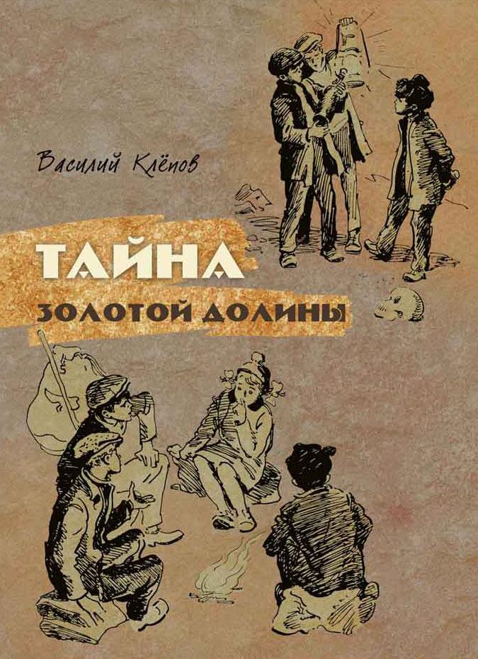 Тайна Золотой Долины ( 978-5-9268-1733-8 )