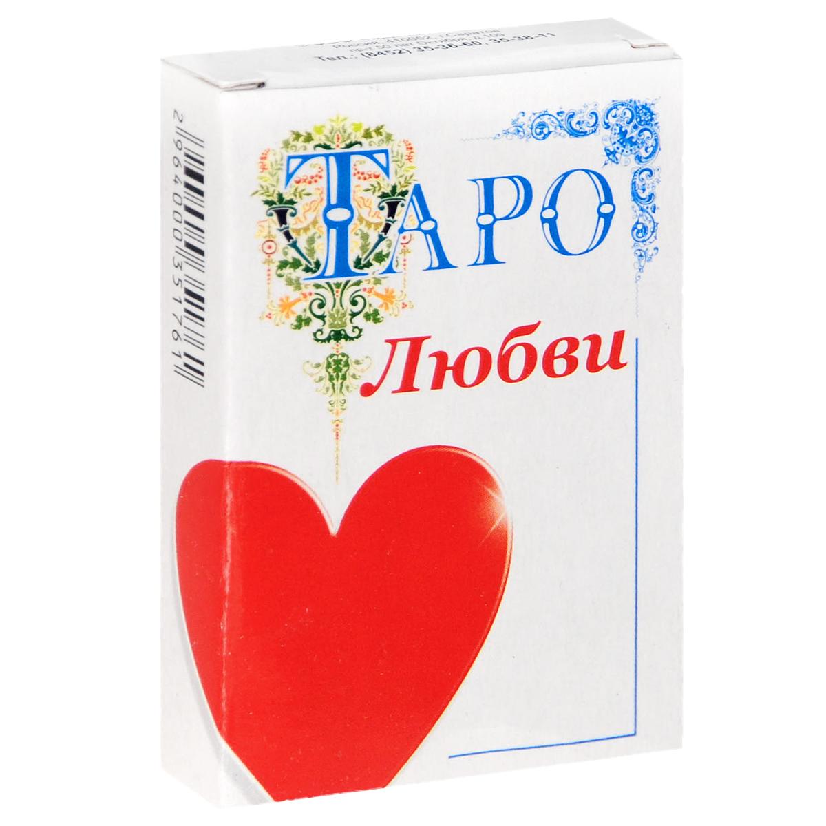 Таро Любви (набор из 22 карт)