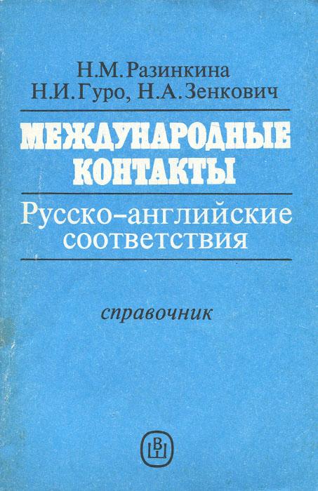 Международные контакты. Русско-английские соответствия. Справочник