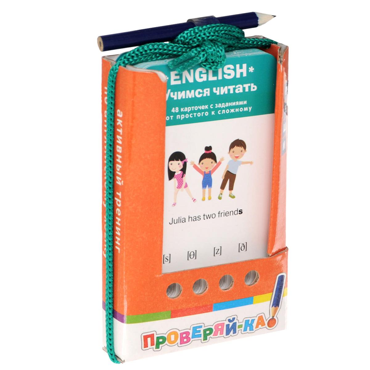 English. Учимся читать (набор из 48 карточек)