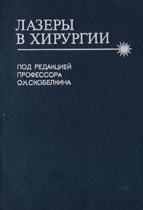 Книга лазеры в хирургии о к скабелкина