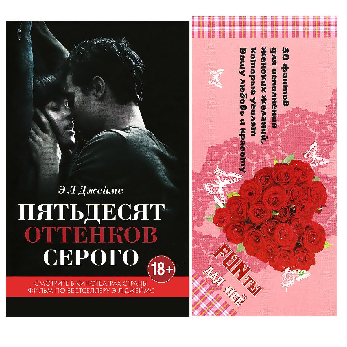 Пятьдесят оттенков серого + 30 фантов для исполнения женских желаний, которые усилят вашу любовь и красоту