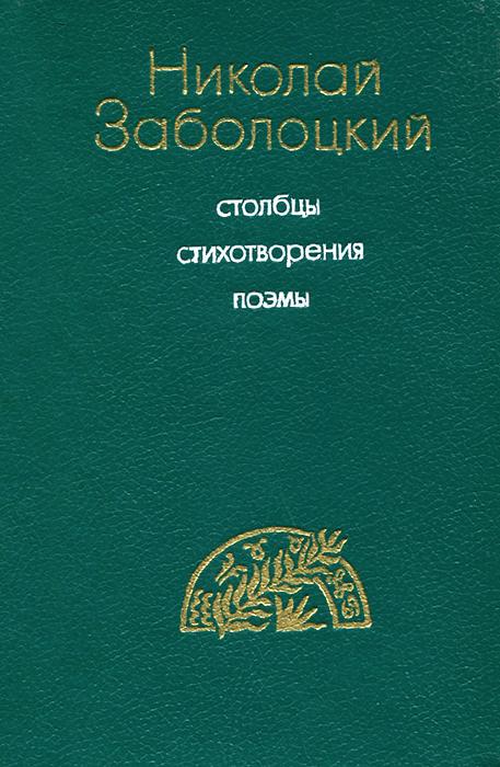 Николай Заболоцкий. Столбцы. Стихотворения. Поэмы