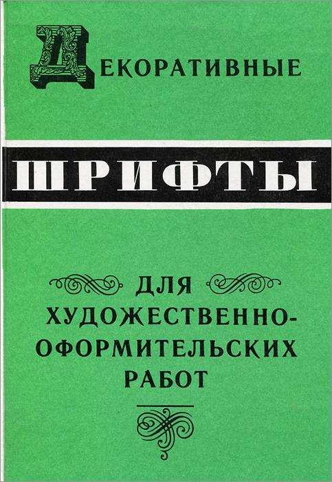 Декоративные шрифты для художественно-оформительских работ
