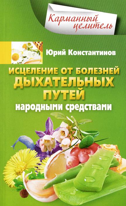 Исцеление от болезней дыхательных путей народными средствами ( 978-5-227-05559-0 )