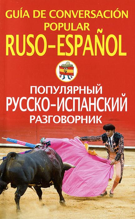 Популярный русско-испанский разговорник / Guia de conversacion popular ruso-espanol