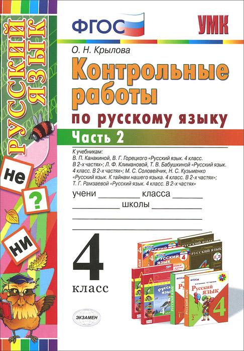 Русский язык. 4 класс. Контрольные работы. В 2 частях. Часть 2