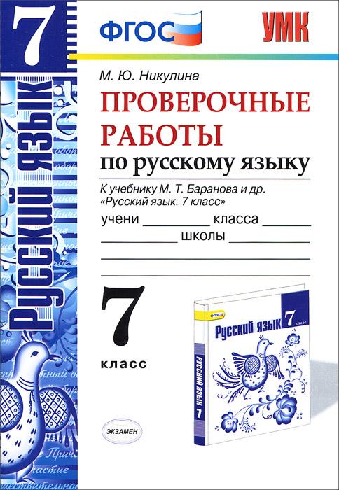 Русский язык. 7 класс. Проверочные работы. К учебнику М. Т. Баранова и др. ( 978-5-377-09154-7 )