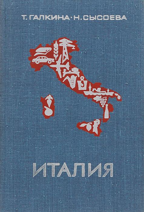 Италия. Т. Галкина, Н. Сысоева