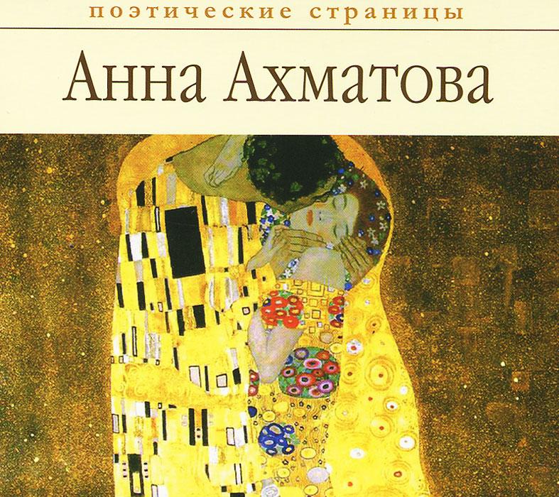 Анна Ахматова. Стихи (аудиокнига MP3)