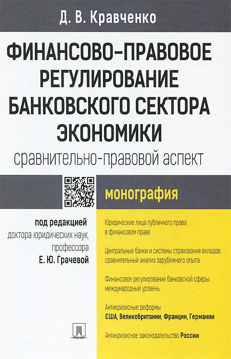 Финансово-правовое регулирование банковского сектора экономики. Сравнительно-правовой аспект ( 978-5-392-18101-8 )