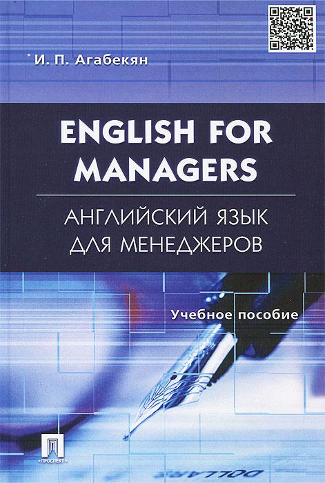 English for Managers / Английский язык для менеджеров. Учебное пособие