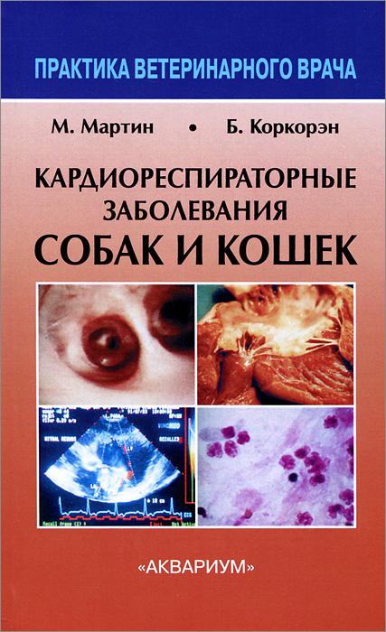 Кардиореспираторные заболевания собак и кошек