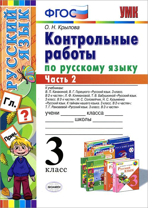 Русский язык. 3 класс. Контрольные работы по русскому языку. Часть 2