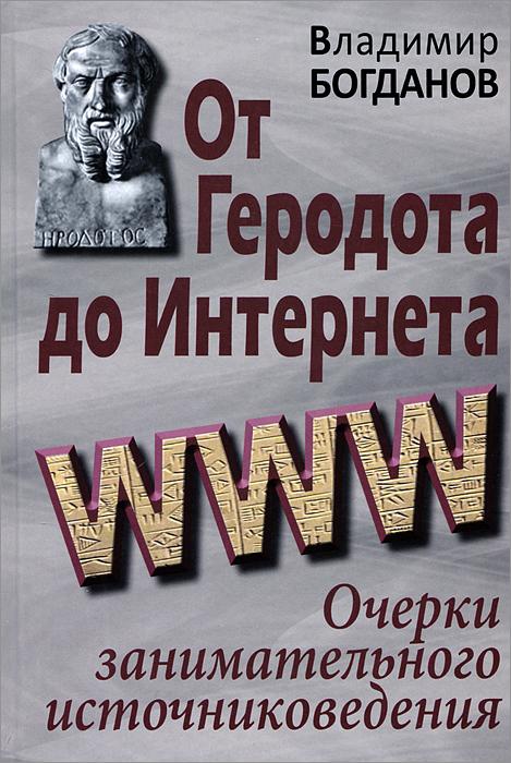 От Геродота до Интернета. Очерки занимательного источниковедения ( 978-5-7777-0583-9 )